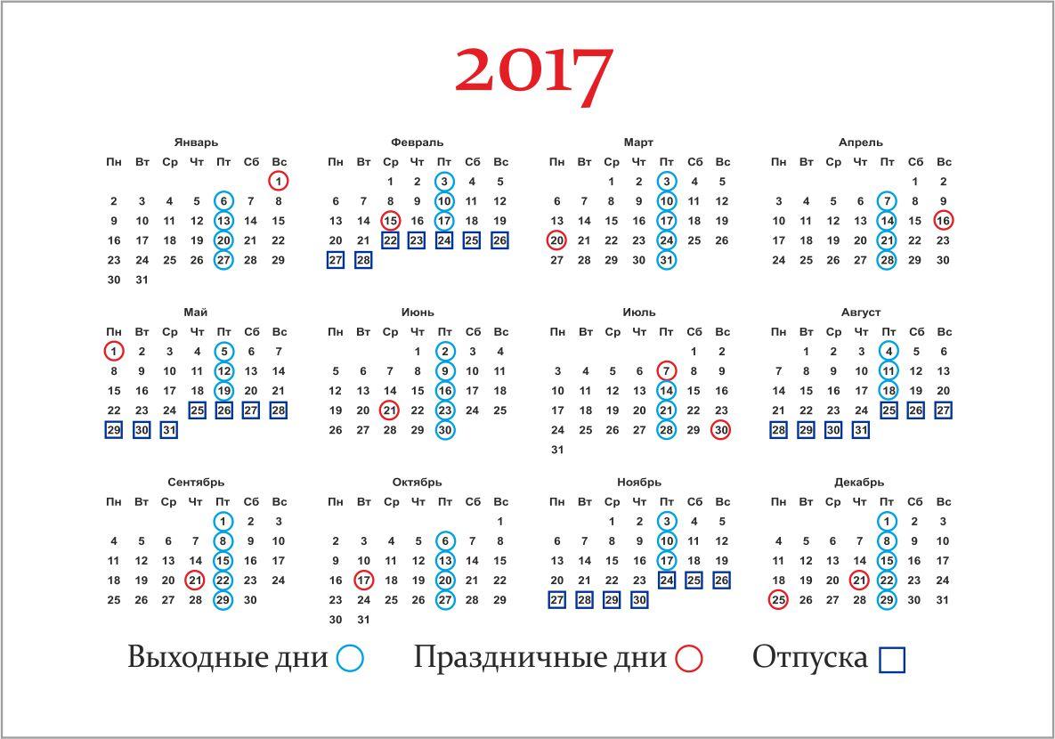 Производственный календарь на2017 год
