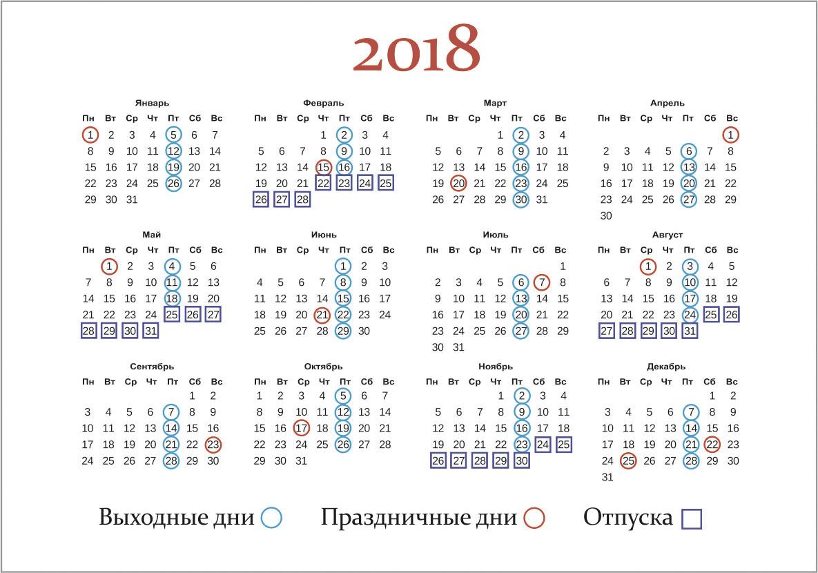 Производственный календарь психолога на2018 год