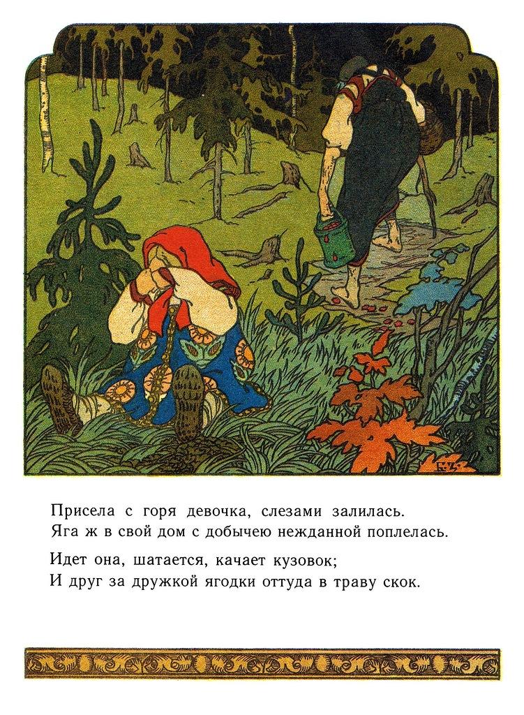 Яга и земляничка