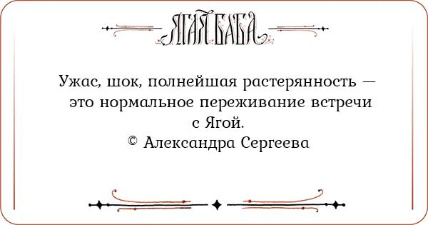 Ужас, шок, полнейшая растерянность — это нормальное переживание встречи с Ягой. © Александра Сергеева