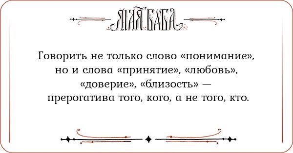 Говорить не только слово «понимание», но и слова принятие, любовь, доверие, близость — прерогатива того, кого, а не того, кто
